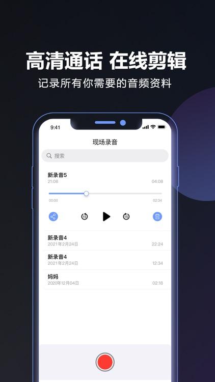 通话录音-手机电话录音取证软件 screenshot-4