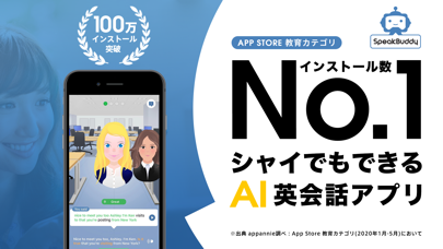 AI英会話SpeakBuddy(スピークバディ) ScreenShot0
