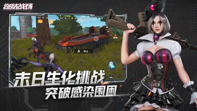 终结战场 screenshot-3