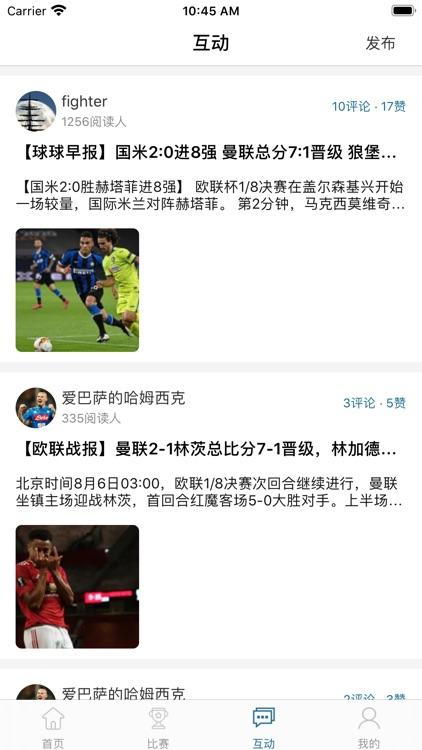 每日足球-专业体育赛事交流 screenshot-3