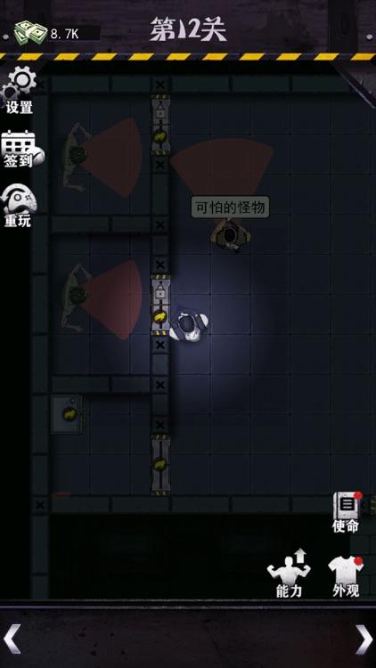 危机营救 screenshot-6