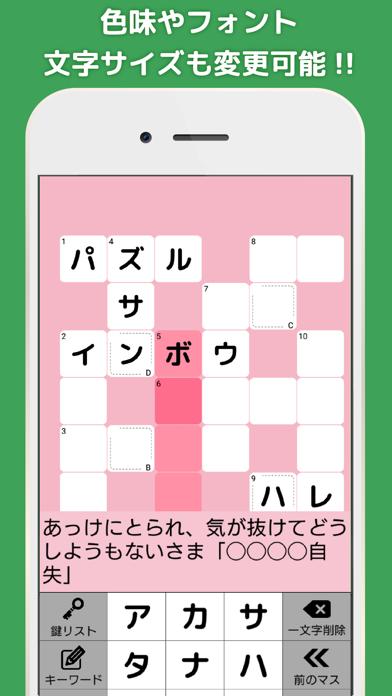 クロスワード その3 - 脳トレ 暇つぶしに簡単な頭の体操 ScreenShot4