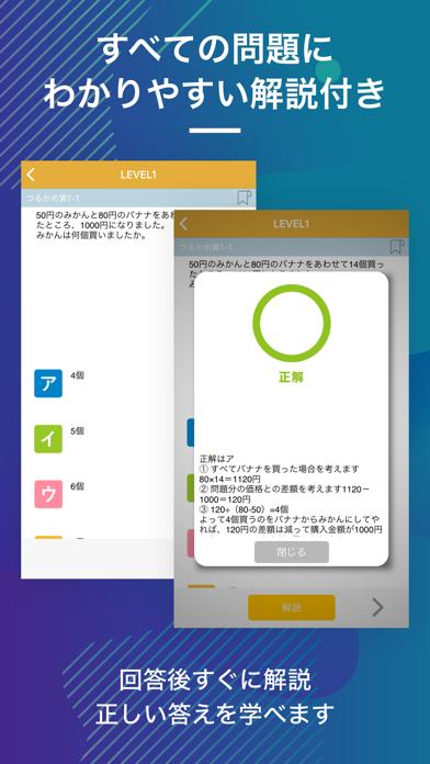 SPI非言語 スキマ時間で合格率アップ!のスクリーンショット2