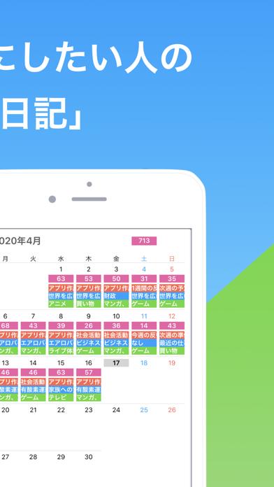 Day Game 行動日記のスクリーンショット2