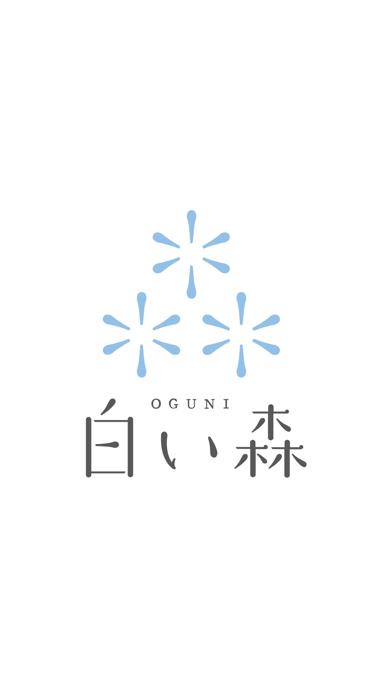 小国町地域総合商社 公式アプリ紹介画像1