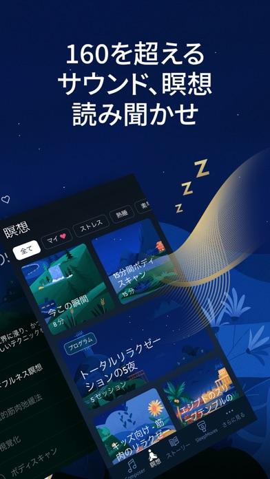 Relax Melodies: Sleep Sounds ScreenShot1