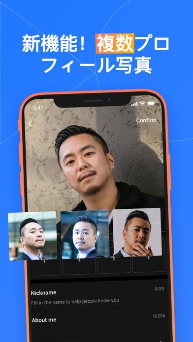 ゲイ出会い-Blued-ゲイ/gay のためのアプリのスクリーンショット2
