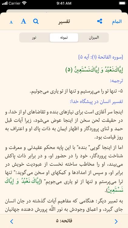 قرآن هادی با ترجمه تفسیر فارسی screenshot-3