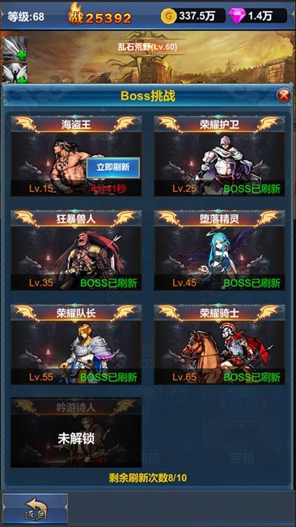 挂机英雄的试炼 screenshot-4