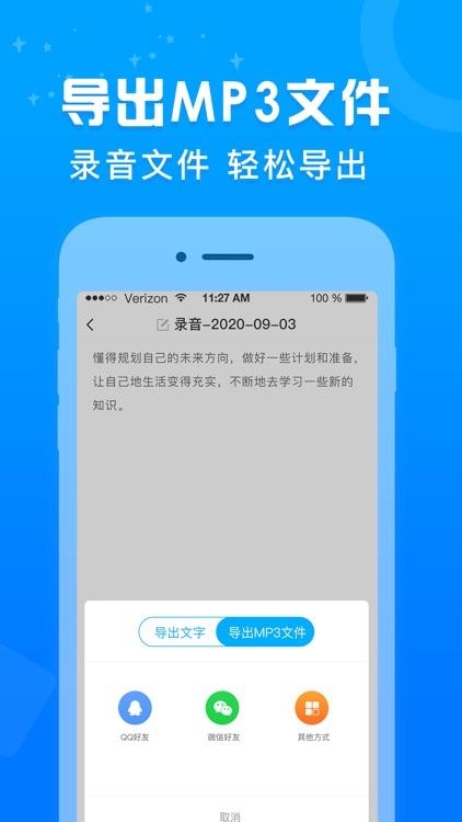 录音机-录音转文字、语音备忘录音软件 screenshot-6