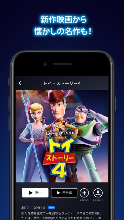 Disney+ (ディズニープラス) screenshot-4