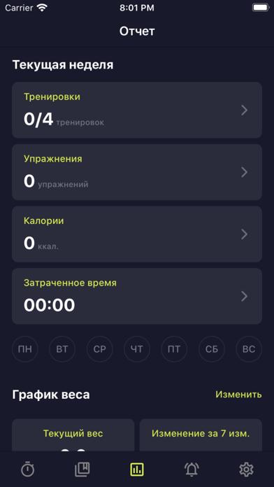 Скриншот №3 к Фитнес Растяжка