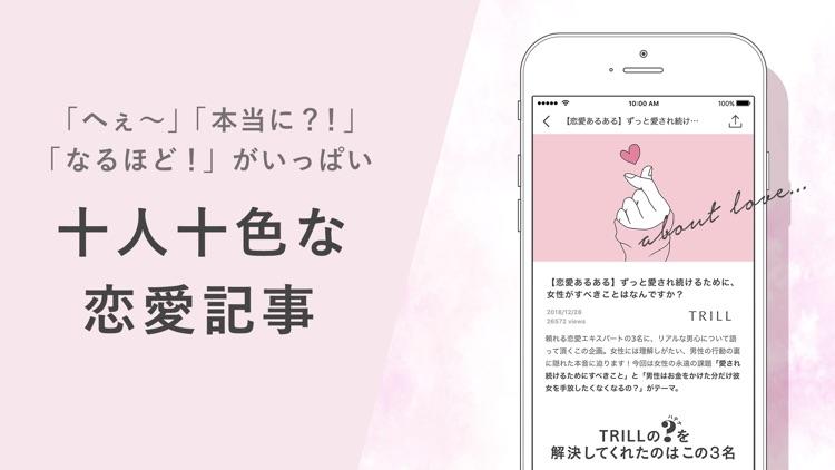 TRILL(トリル) - 大人女子のファッション・美容アプリ screenshot-4