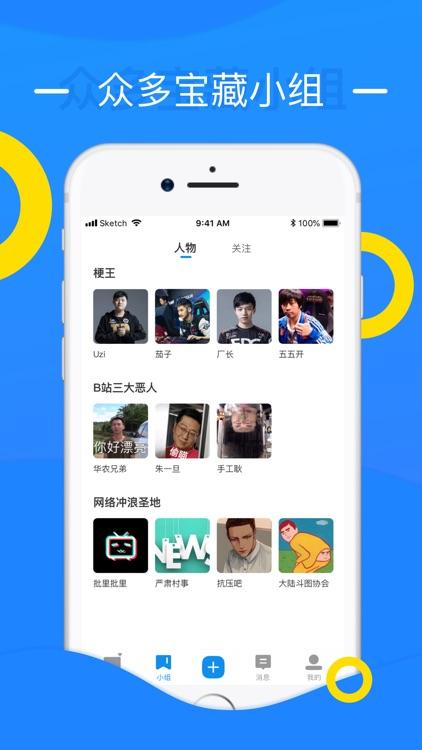 鲸吼-次世代潮流文化社区 screenshot-3