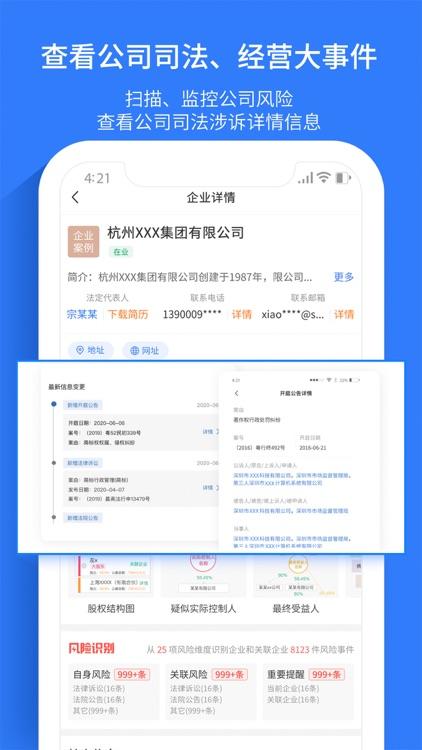 水滴信用-全国企业信用信息工商查询平台 screenshot-3