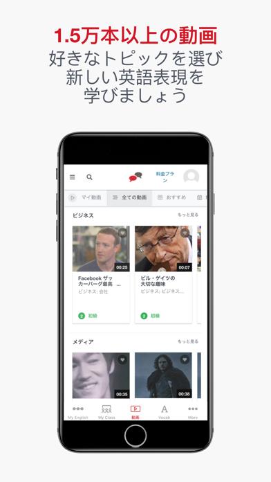 EnglishCentral - 英語学習アプリのおすすめ画像4