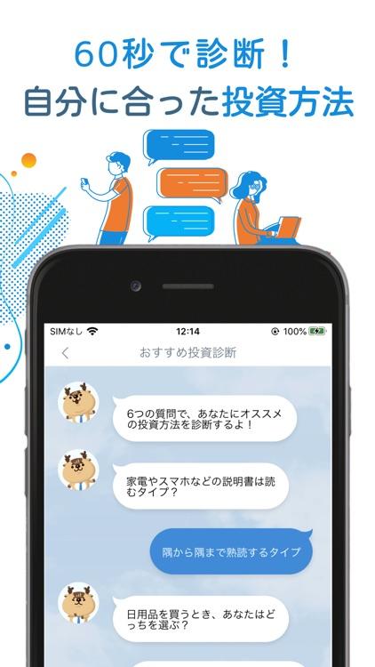 トウシカ - 株取引&つみたてシミュレーションで投資デビュー screenshot-4