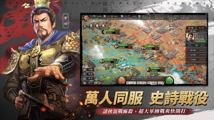 三國志・戰略版 screenshot-4