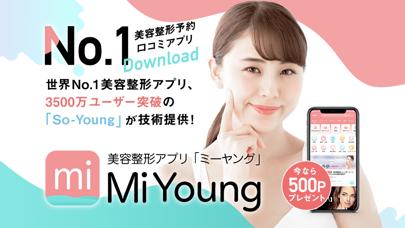 美容医療・整形の予約・情報ならMiYoung(ミーヤング)のおすすめ画像1