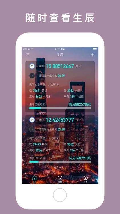 小组件 - 生辰年龄计算器 screenshot-3