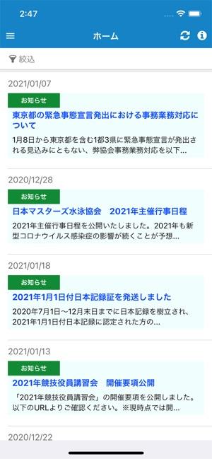 協会 日本 マスターズ 水泳