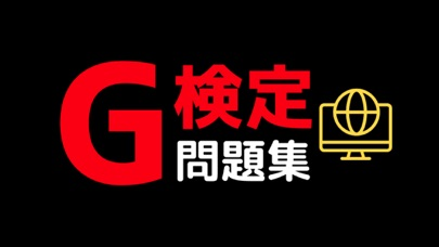 G検定紹介画像3
