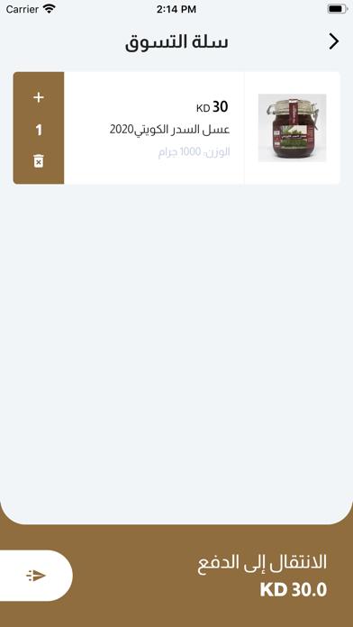 Al-thnayan Honey screenshot 2