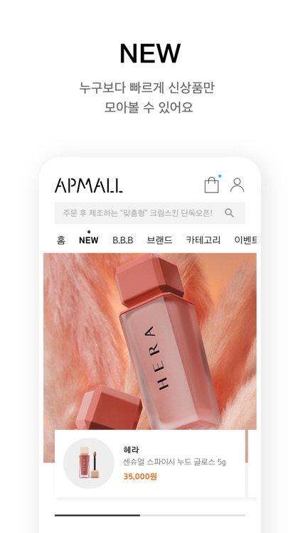 APMALL - 아모레퍼시픽몰 screenshot-0