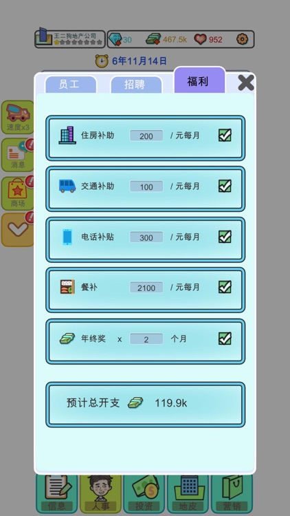 模拟经营:地产大亨 screenshot-5