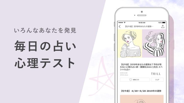 TRILL(トリル) - 大人女子のファッション・美容アプリ screenshot-5
