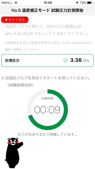 LPガス用セーバープロスマート 圧力計測アプリ スマホ版のスクリーンショット2