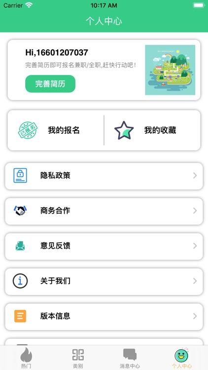 刺猬兼职-手机兼职赚钱平台 screenshot-3