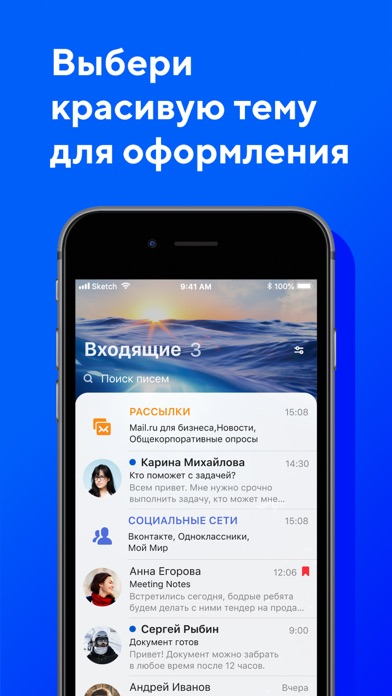 Почта Mail.ru для ПК 1