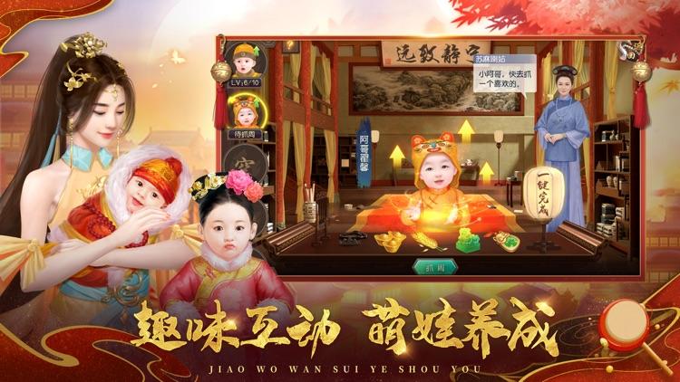 叫我万岁爷 - 问鼎九州S1赛季 screenshot-3
