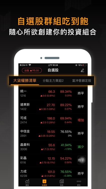 股市籌碼K線大股東 screenshot-3