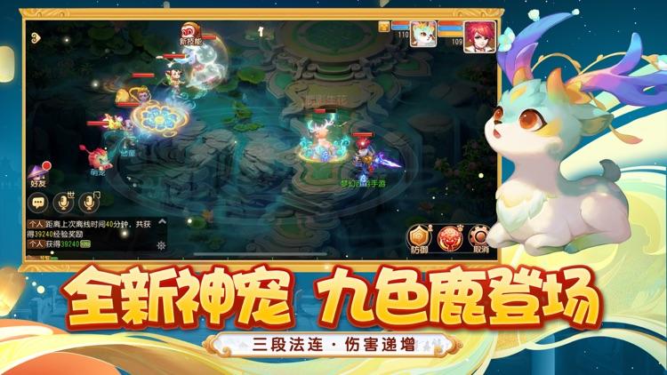 梦幻西游 screenshot-1