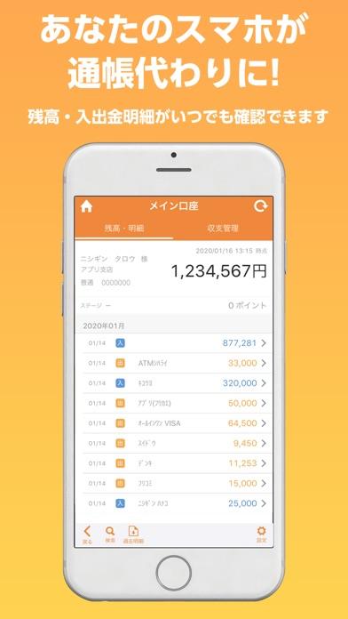 西日本シティ銀行アプリのおすすめ画像2