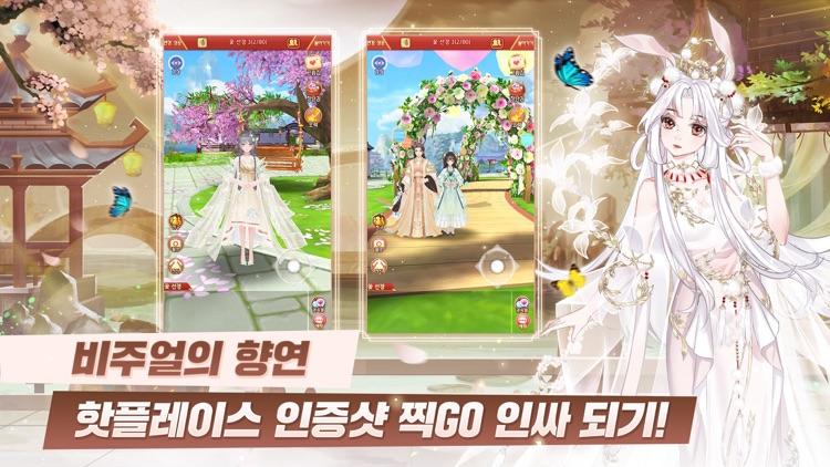 운명의 사랑:궁 screenshot-5