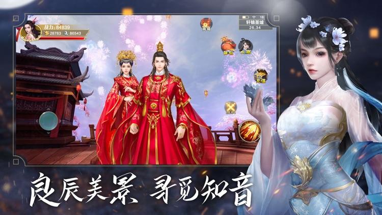 青云传-御剑修仙 screenshot-4