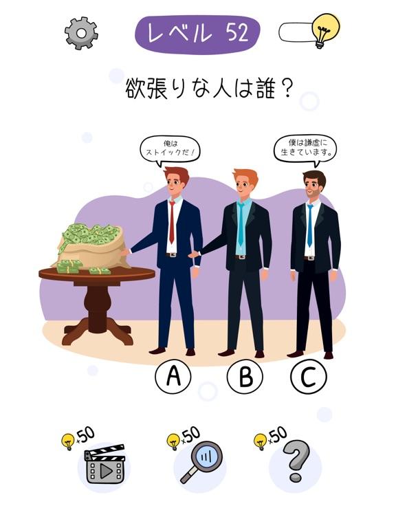 Who is?クイズで脳を刺激のおすすめ画像9
