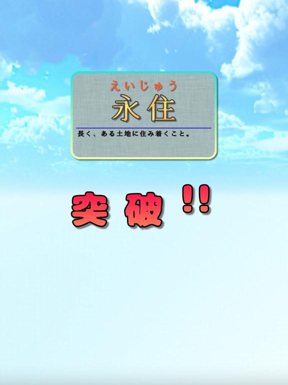 漢字ドリル-読み問題のおすすめ画像2