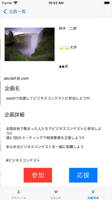 Schemer screenshot 3
