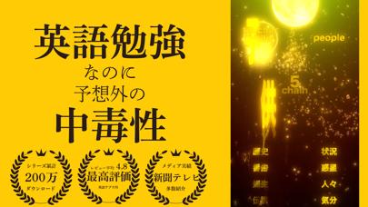 英語 英単語ゲームHAMARU - TOEIC勉強も人気のおすすめ画像10