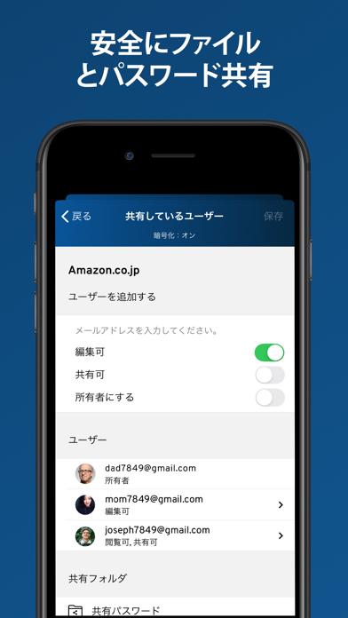 Keeper パスワード管理 ScreenShot4