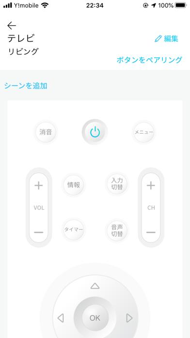 LiveSmart利用者アプリ紹介画像4