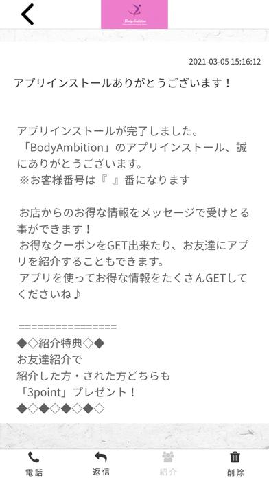 BodyAmbition紹介画像2