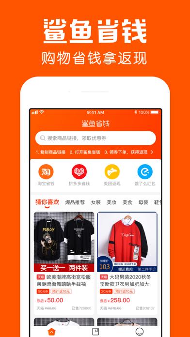 鲨鱼省钱-网购省钱返利APP Screenshot