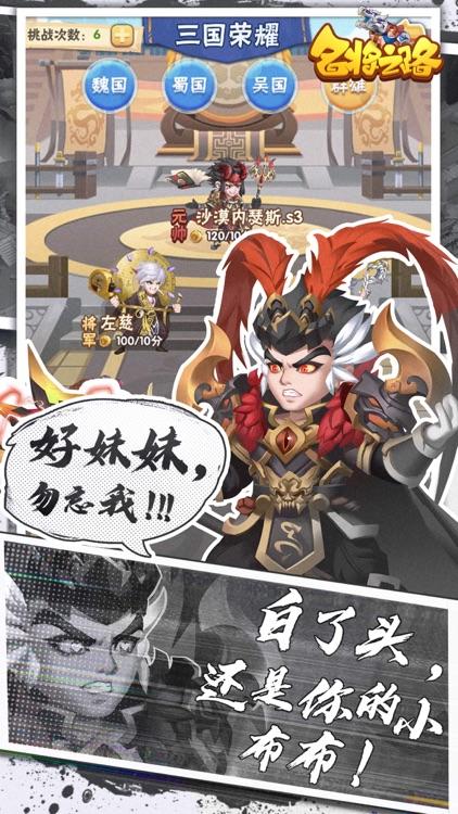 名将之路-全新三国卡牌手游 screenshot-4