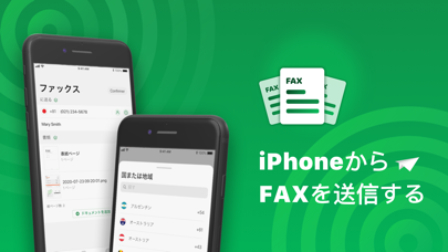 FAX - モバイルFAX ScreenShot0