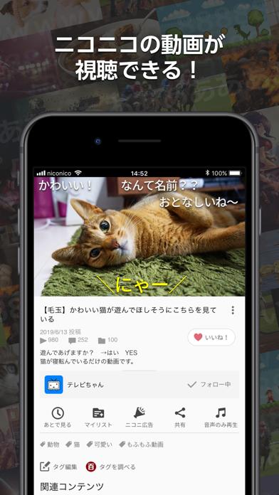 niconico - ニコニコ動画 ScreenShot0